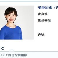 菊地彩希アナ