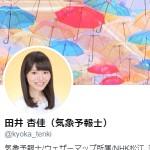 田井 杏佳(気象予報士)さん (@kyoka_tenki)