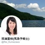 熊澤里枝(気象予報士)さん (@Rie_Kumazawa)