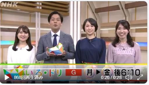 NHKとっとり