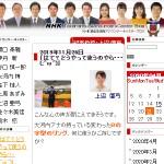 NHK高松アナウンサー・キャスターブログ