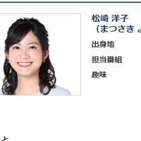 松﨑洋子アナ