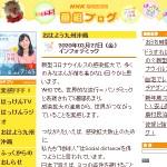 おはよう九州沖縄 福岡番組ブログ