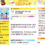 はっけんTV 福岡番組ブログ