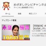 めざましテレビチャンネル - YouTube