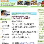 永田新菜のGo Fight Win!