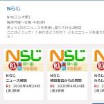 NHKラジオ らじる★らじる