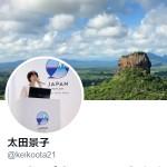 太田景子さん (@keikoota21)