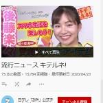 流行ニュース キテルネ! - YouTube