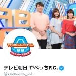 テレビ朝日 やべっちF.C.さん (@yabecchifc_5ch)