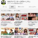 MBSアナウンサー公式チャンネル - YouTube