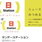 サンデーステーションさん (@Station_sun)