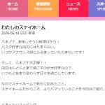 UHB 北海道文化放送