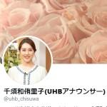 千須和侑里子(UHBアナウンサー)さん (@uhb_chisuwa)