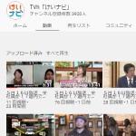 TVh「けいナビ」 - YouTube
