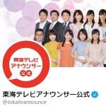 東海テレビアナウンサー公式さん (@tokaitvannounce)