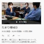 たまり場NEO - YouTube