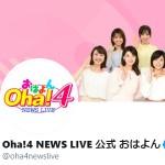 Oha!4 NEWS LIVE 公式 おはよんさん (@oha4newslive)