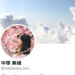 中塚 美緒さん (@nakatsuka_mio)