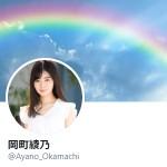 岡町綾乃さん (@Ayano_Okamachi)