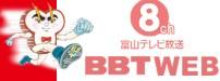 富山テレビ放送