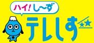 テレビ静岡