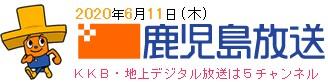 KKB鹿児島放送