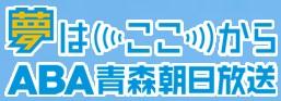 青森朝日放送