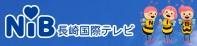 長崎国際テレビ