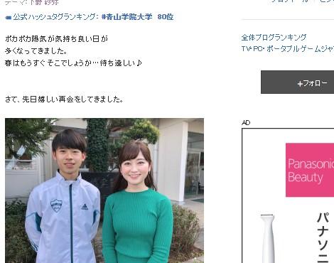 OAB大分朝日放送アナウンサーブログ
