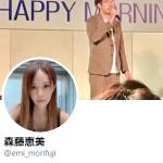 森藤恵美さん (@emi_morifuji)