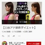 【三谷アナ禁断ダイエット】 - YouTube