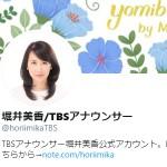 堀井美香TBSアナウンサーさん (@horiimikaTBS)