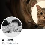 中山美香さん (@ziz5nakayama)