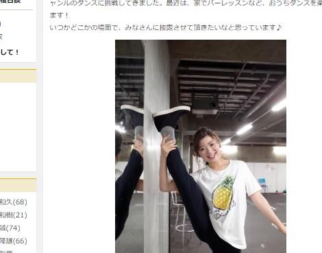 兼子 真衣のブログ