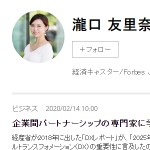 Forbes JAPAN(フォーブス ジャパン)