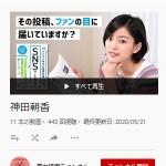 神田朝香 - YouTube