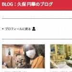 久保 円華のブログ