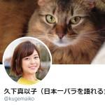 久下真以子(日本一パラを語れる女子アナ)さん (@kugemaiko)