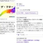 Apple Podcast内のザ・マネー