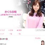 上杉桜子オフィシャルブログ「さくら日和」