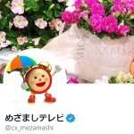 めざましテレビさん (@cx_mezamashi)