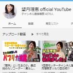 望月理恵 official YouTube - YouTube