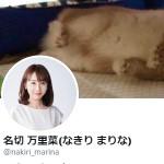 名切 万里菜(なきり まりな)さん (@nakiri_marina)