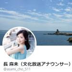 長 麻未(文化放送アナウンサー)さん (@asami_cho_511)