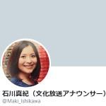 石川真紀(文化放送アナウンサー)さん (@Maki_Ishikawa)