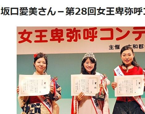 奈良経済新聞