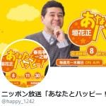 ニッポン放送「あなたとハッピー!」さん (@happy_1242)