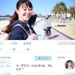 竹中知華オフィシャルブログ