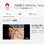 内田恭子 OFFICIAL YouTube CHANNEL - YouTube